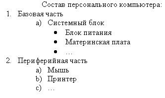 DOC Программа по учебному предмету «Информатика» для 5-6 классов